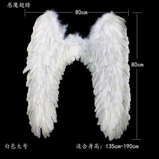 Крылья ангела белые длинные